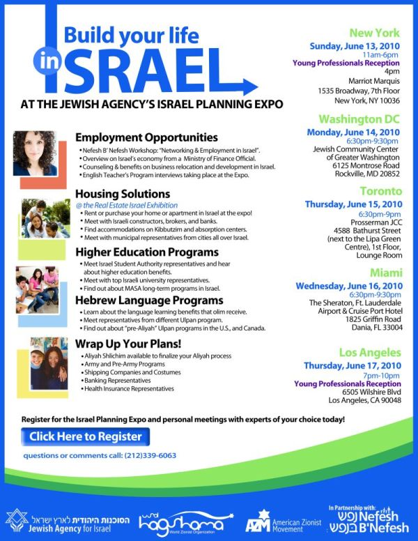 aliyah flyer