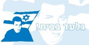 Gilad Banner