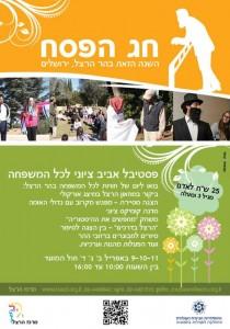 Mt Herzl Flyer
