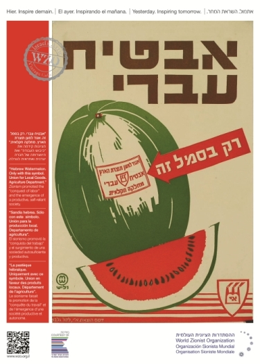 Hebrew Watermelon Only With This Symbol Union For Local Goods