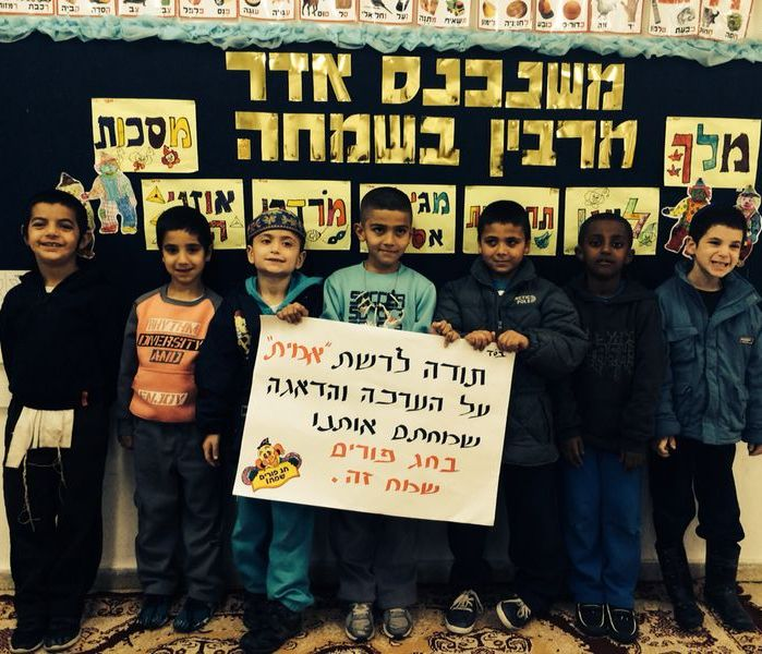Children at AMIT's Harel Elementary School in Kiryat Malachi enjoy their mishloach manot