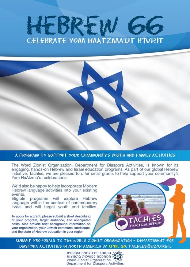 Hebrew 66 flyer