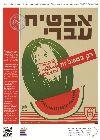 watermelon-poster